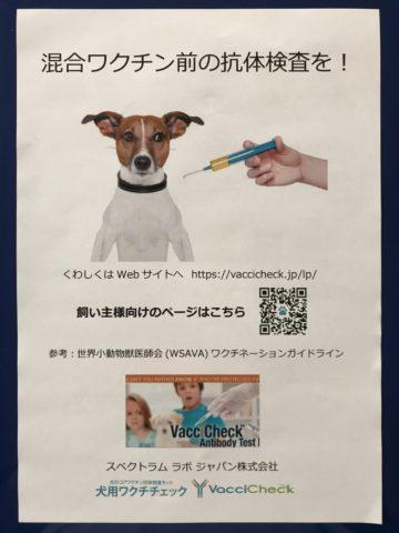 混合ワクチン前の抗体検査